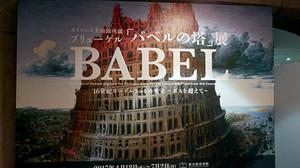 1babel_2