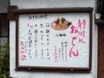 Shizuoka_oden
