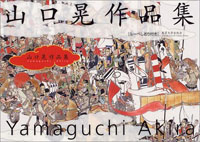 yamaguchi_akira