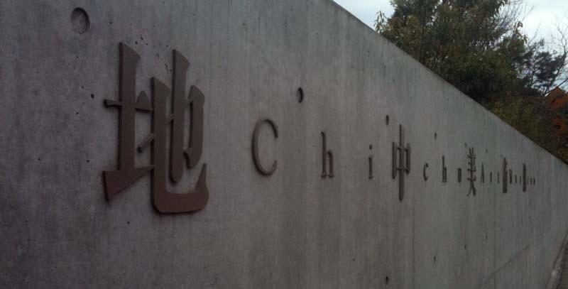 Chichuu_art_museum