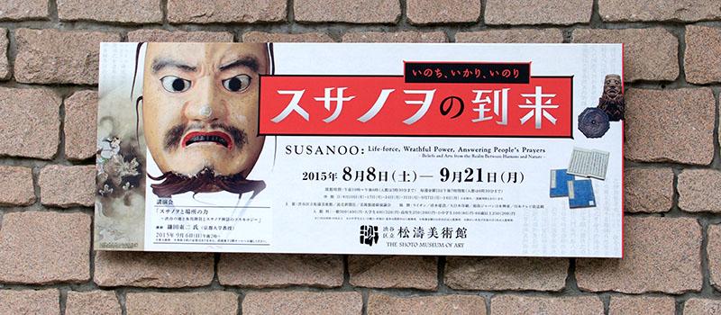Susanowo1