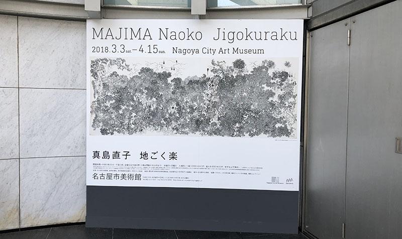 Ph1_nagoya