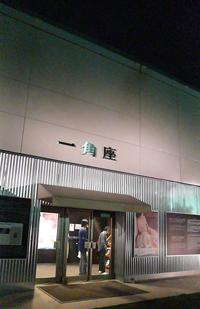 Ikkakuza