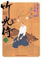 Takemitsu_samurai